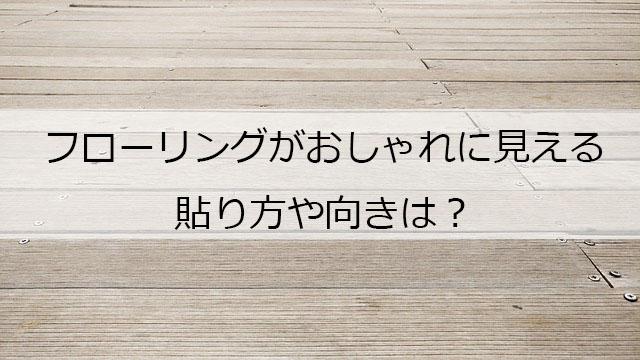 naisou-flooring-osyare-harikata-houkou