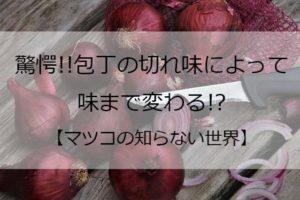 goodsーbiyon-knife-matsukonoshiranaisekai