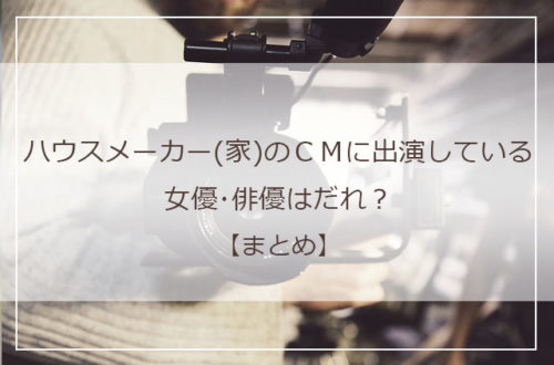 おすすめ記事一覧ハウスメーカー編