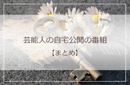 geinoujin-jitakukoukai